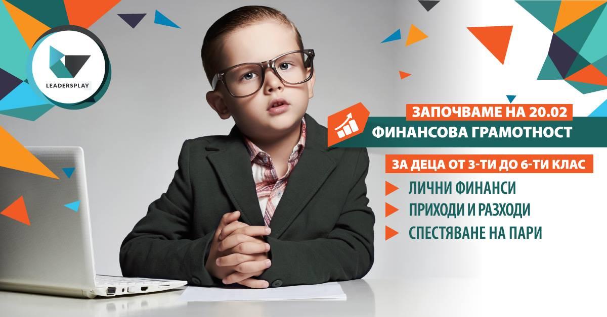 Финансова грамотност за деца - курс