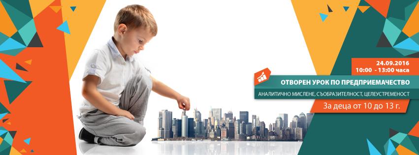 отворен урок по предприемачество за деца
