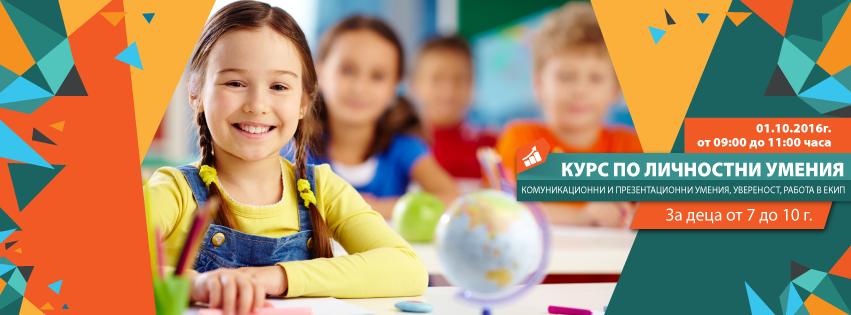 курс по личностни умения за деца