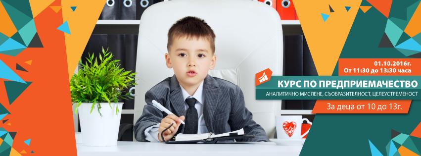 курс по предприемачество за деца