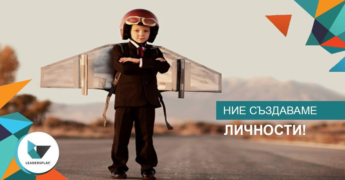 LeadersPlay-интерактивни-обучения-за-деца-финансова-грамотност-предприемачество-личностни-умения-лидерство