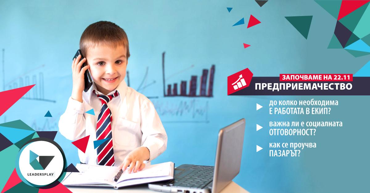LeadersPlay-интерактивни-обучения-за-деца-финансова-грамотност-предприемачество-личностни-умения