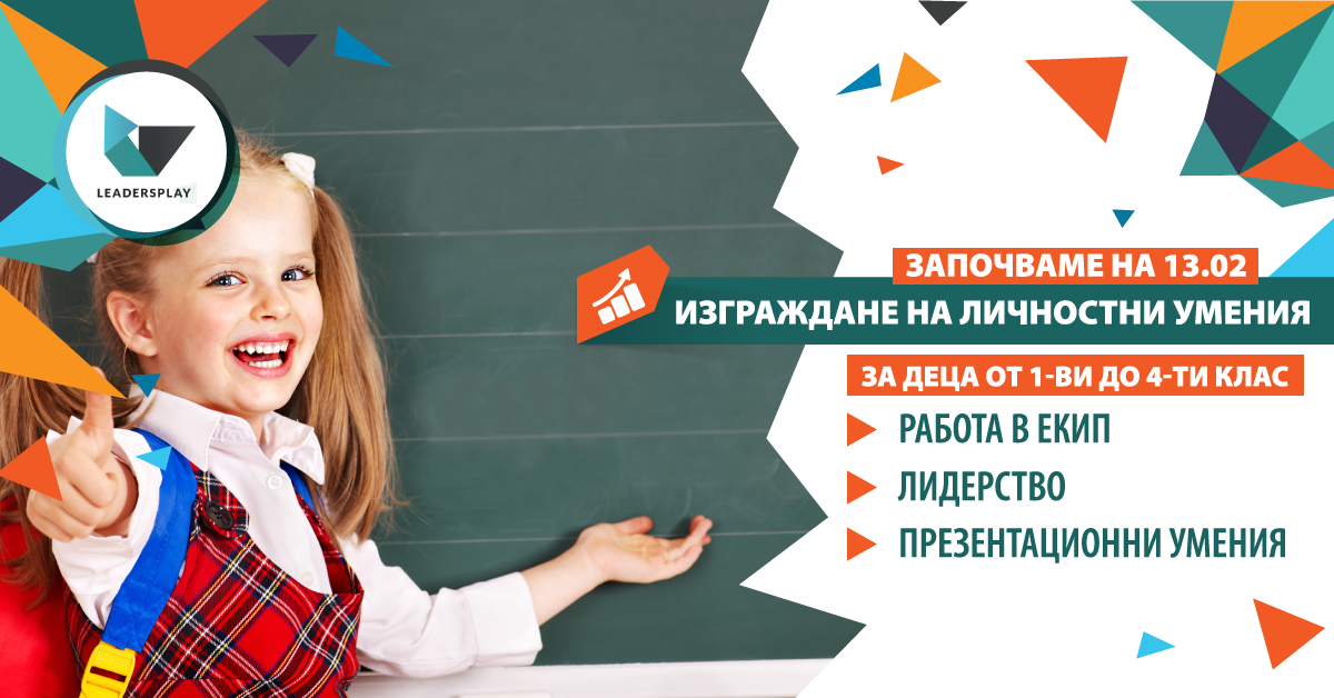 Изграждане на личностни умения за деца