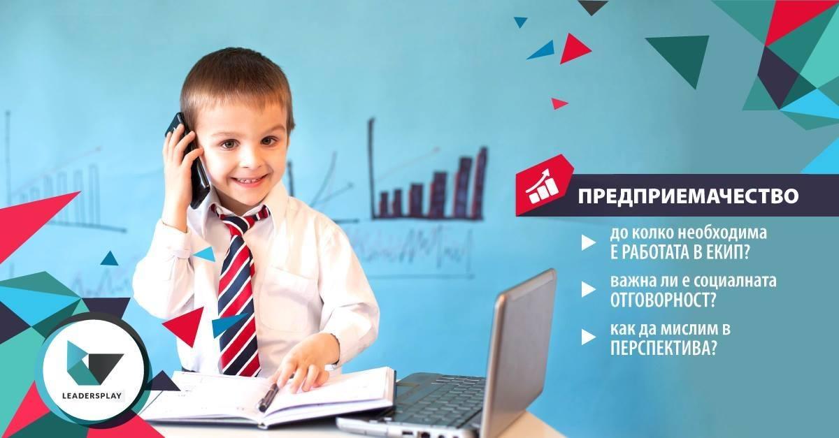 Предприемач - курс за деца