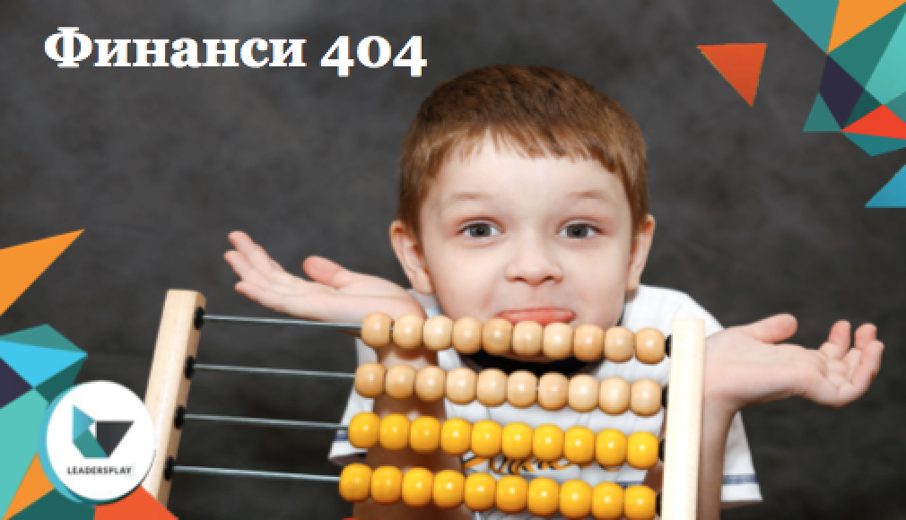 Финанси 404 Finance 404